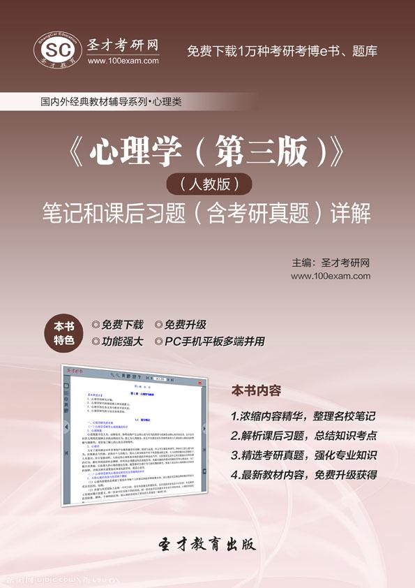 《心理学(第三版)》(人教版)笔记和课后习题(含考研真题)详解