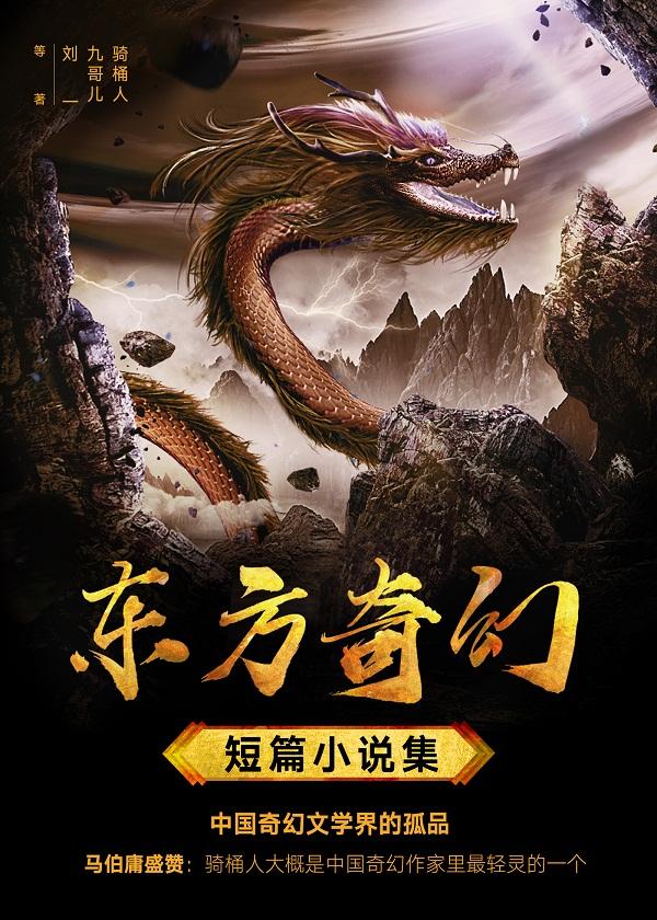 东方奇幻短篇小说集(全6册)