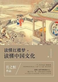 读懂《红楼梦》,读懂中国文化:论《红楼梦》的主旨