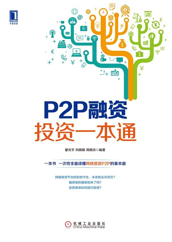 P2P融资投资一本通