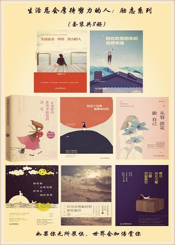 生活总会厚待努力的人:励志系列(套装共8册)
