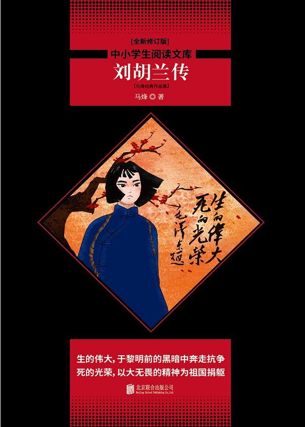 刘胡兰传:马烽经典作品集