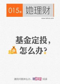 基金定投,怎么办(财蜜eMook)
