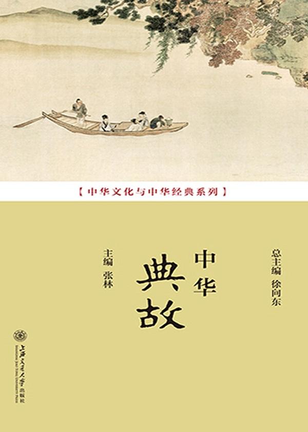 中华文化与中华经典系列:中华典故