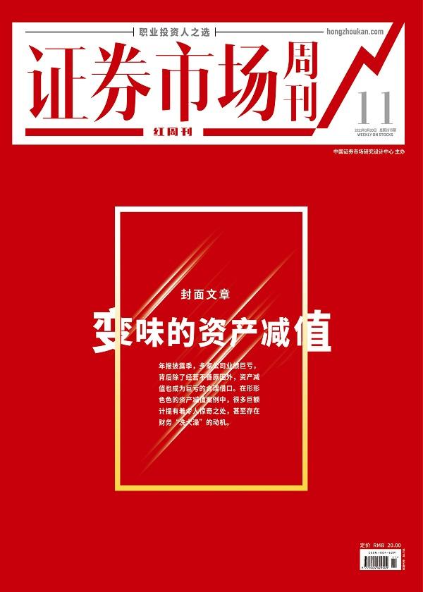 变味的资产减值 证券市场红周刊2021年11期
