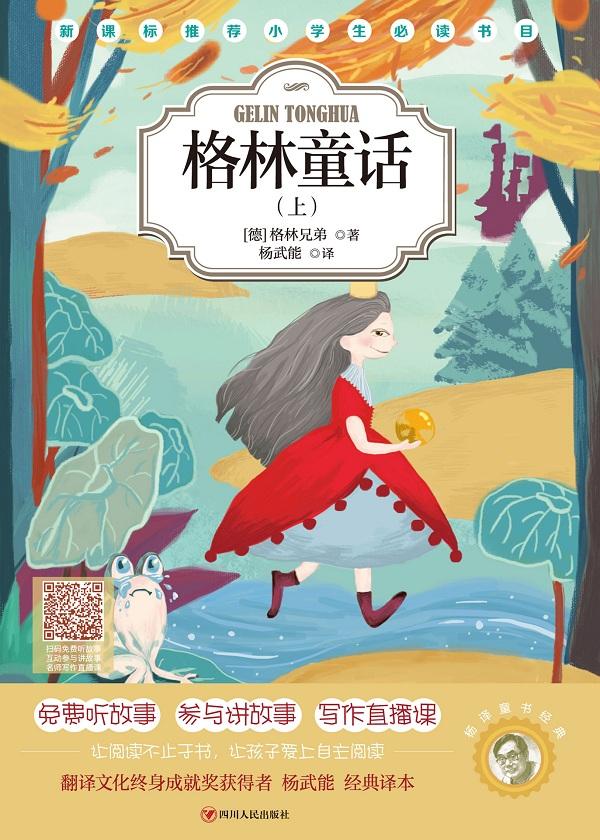 杨译童书经典:格林童话(上)