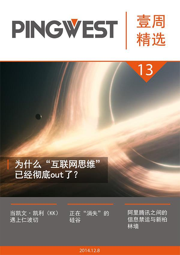 PingWest·壹周精选(第13期)