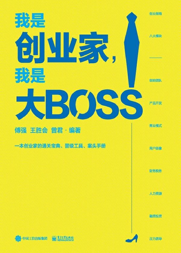 我是创业家,我是大BOSS