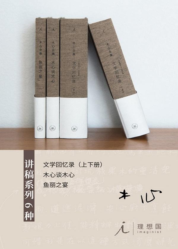 木心讲稿系列4册
