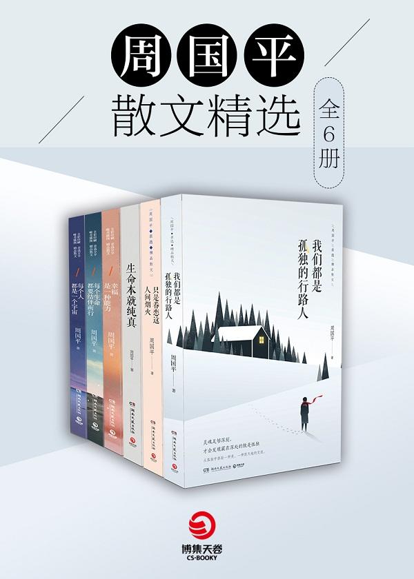 周国平散文精选(全6册)
