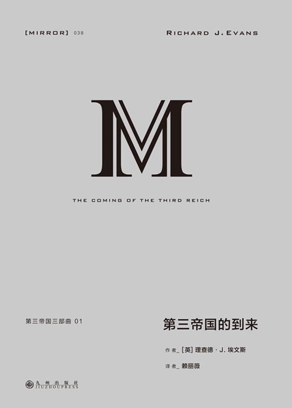 第三帝国的到来(上下册)