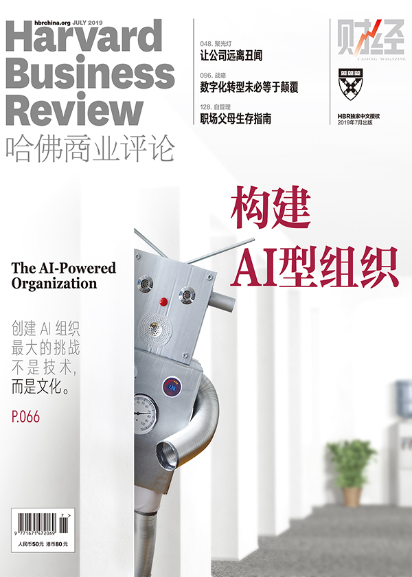 构建AI型组织(《哈佛商业评论》2019年第7期)