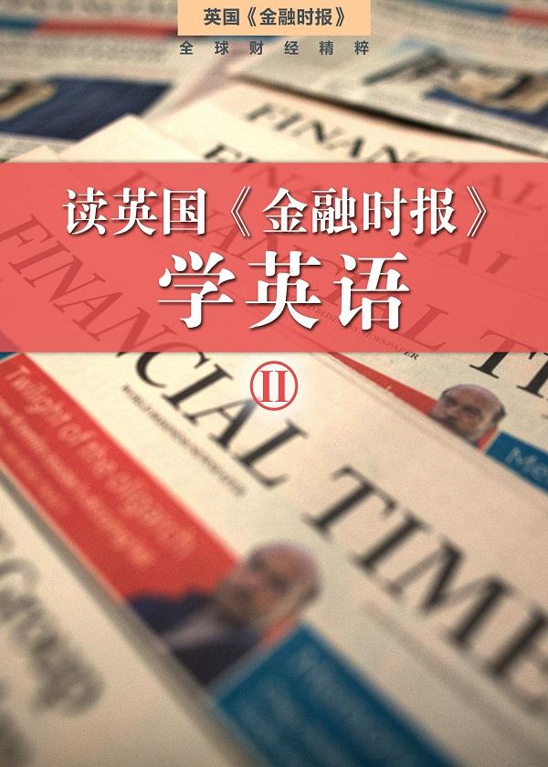 读英国《金融时报》学英语(二)(套装10本)