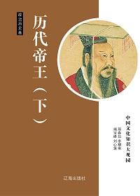历代帝王(下)