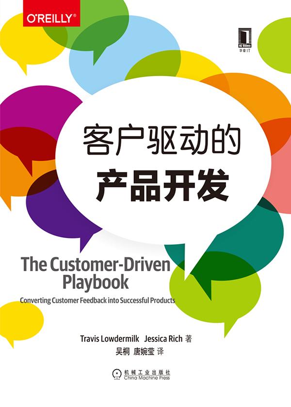 客户驱动的产品开发