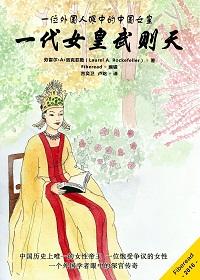 一代女皇武则天:一位外国人眼中的中国女皇