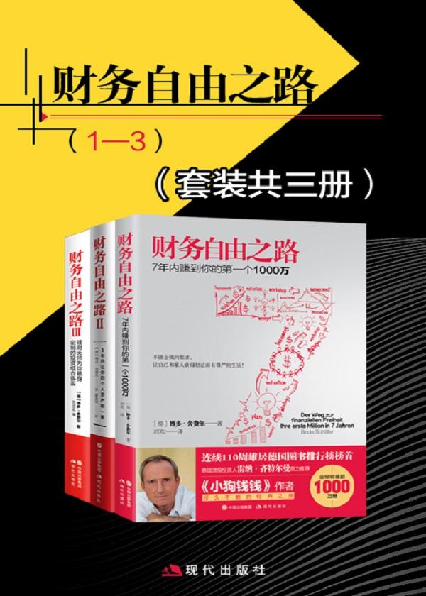 财务自由之路(1-3)(套装共三册)