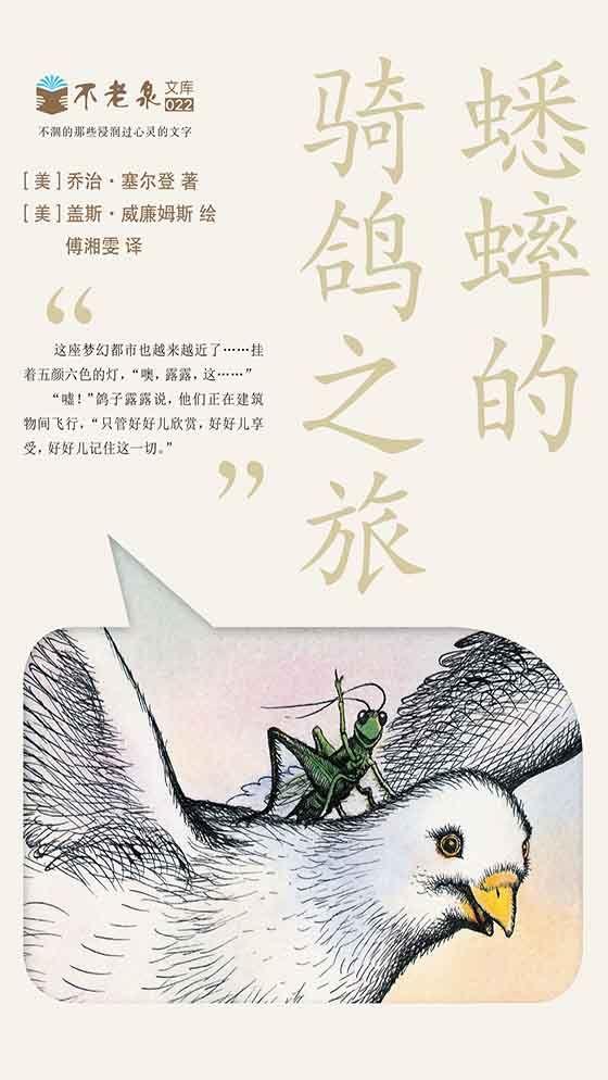 蟋蟀的骑鸽之旅