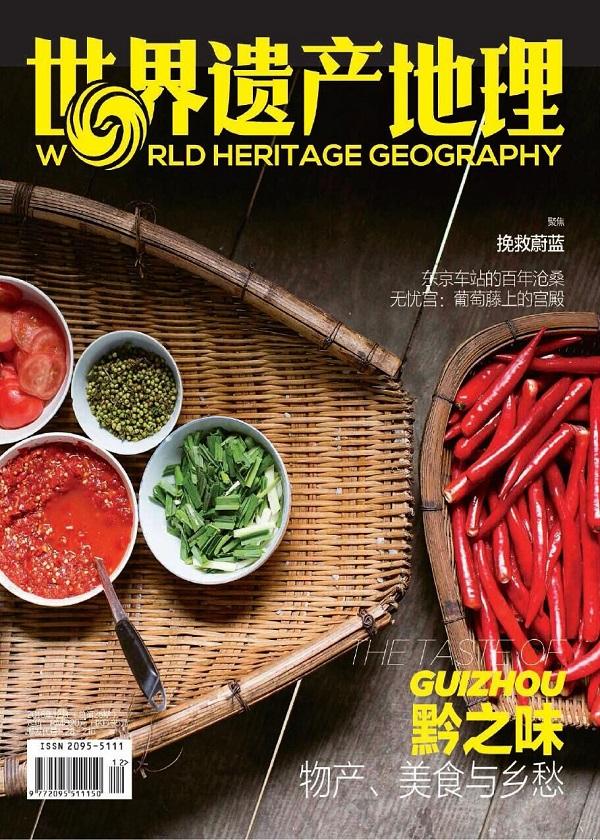 世界遗产地理·黔之味:物产、美食与乡愁(总第26期)