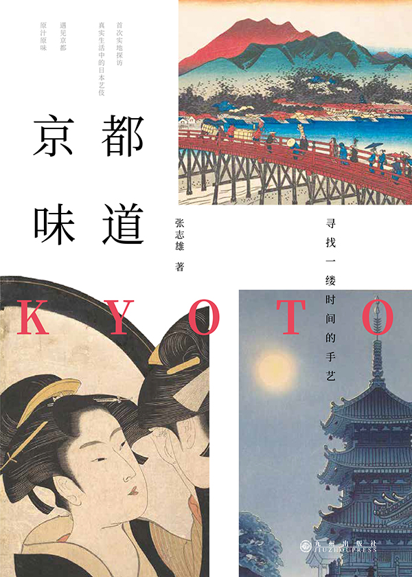 京都味道:寻找一缕时间的手艺