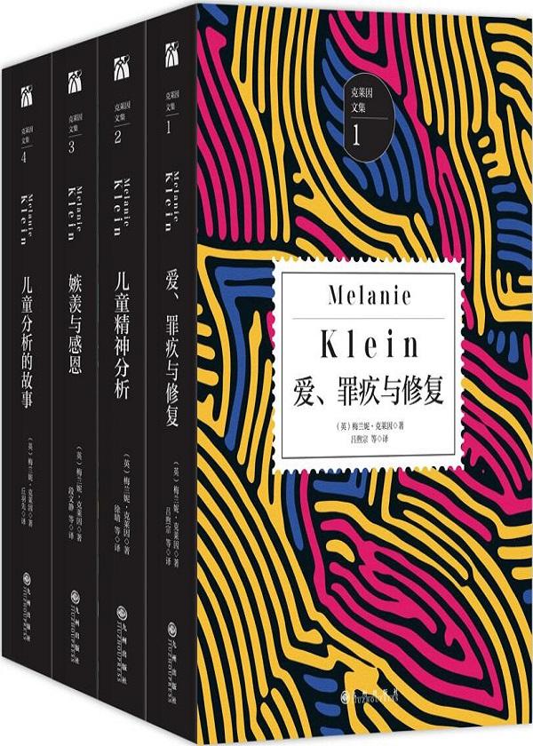 克莱因文集(套装共4册)