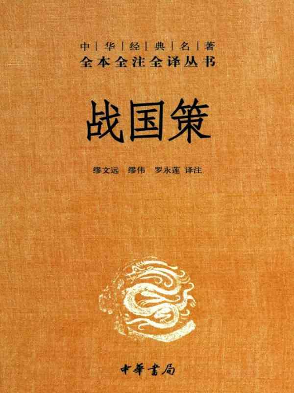战国策(全二册)精--中华经典名著全本全注全译丛书