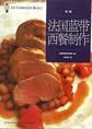 法国蓝带西餐制作(初级)