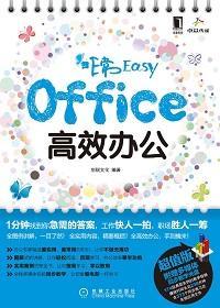 非常Easy:Office高效办公
