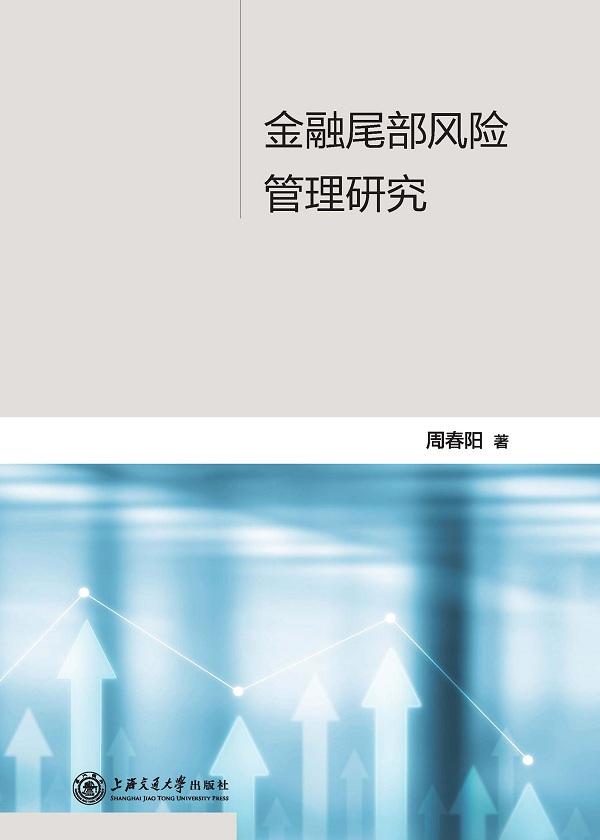 金融尾部风险管理研究