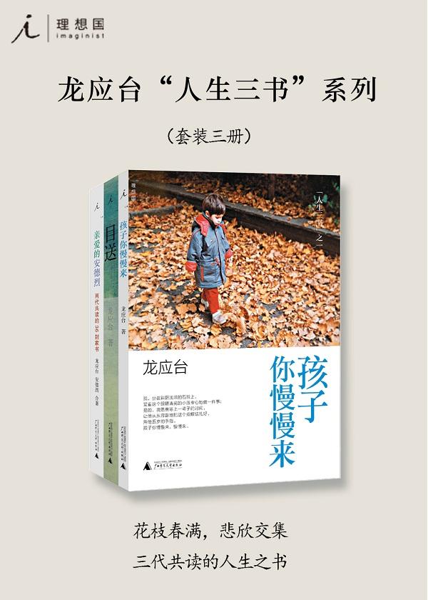 """龙应台""""人生三书""""(目送+亲爱的安德烈+孩子你慢慢来)(套装共3册)"""
