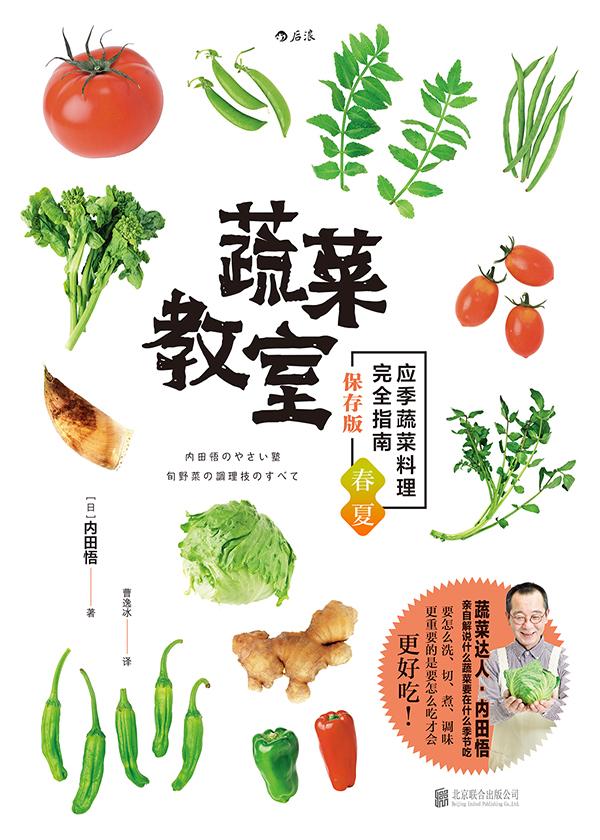 蔬菜教室(春夏篇)