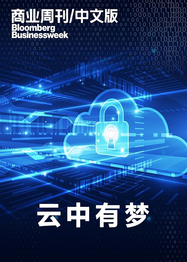 商业周刊/中文版:云中有梦