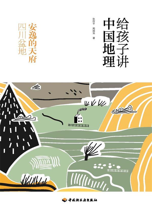 给孩子讲中国地理:安逸的天府 四川盆地