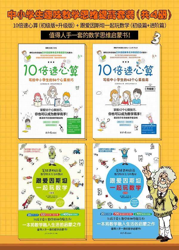 中小学生趣味数学思维提高(套装共4册 )