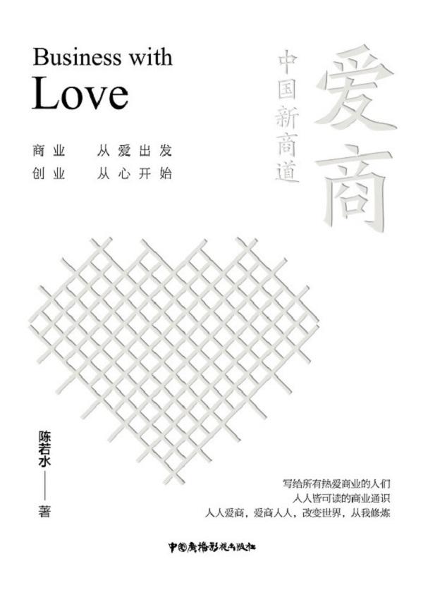 爱商:中国新商道