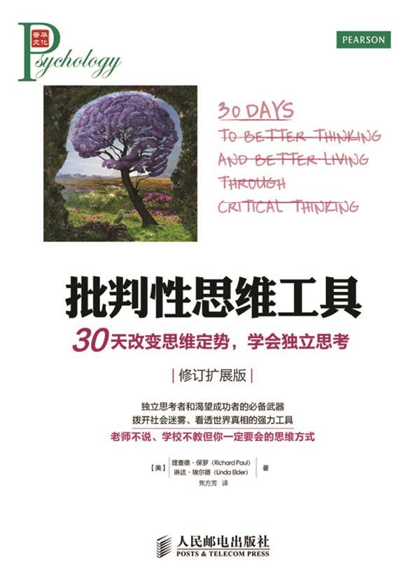 批判性思维工具:30天改变思维定势,学会独立思考