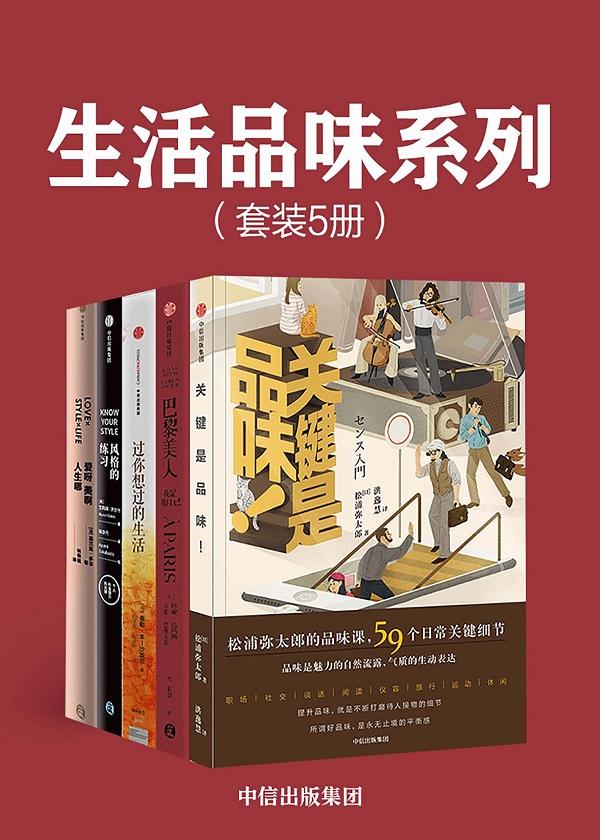 生活品味系列(套装共5册)