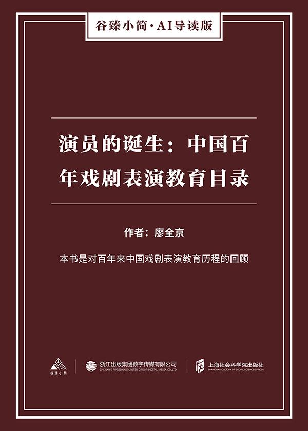 演员的诞生:中国百年戏剧表演教育目录(谷臻小简·AI导读版)