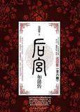 后宫·如懿传(全六册)
