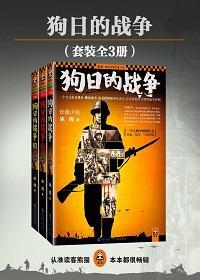 狗日的战争(套装共三册)