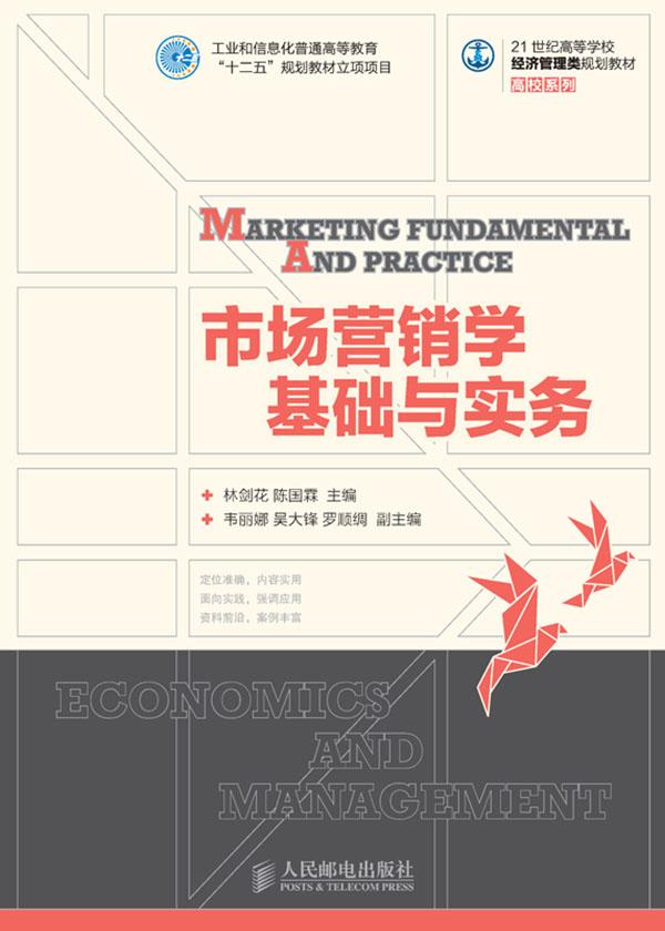 市场营销学基础与实务