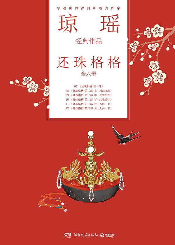 琼瑶经典作品·还珠格格(全六册)