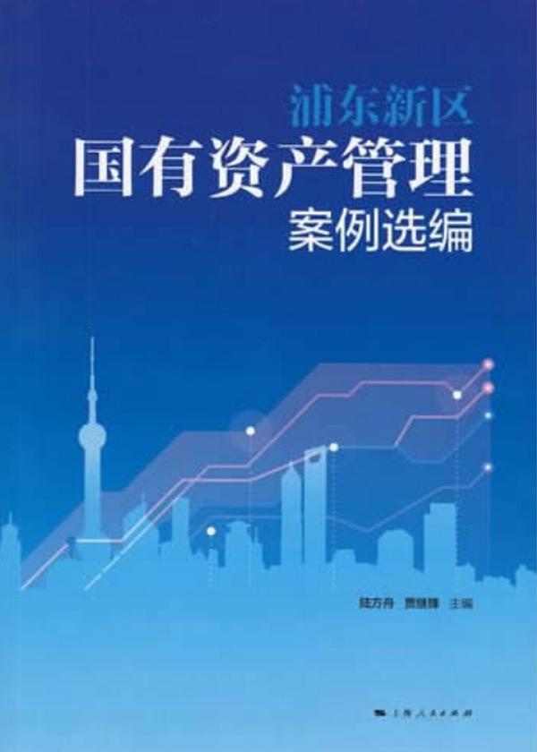浦东新区国有资产管理案例选编
