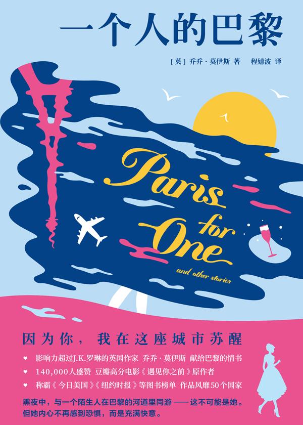 一个人的巴黎