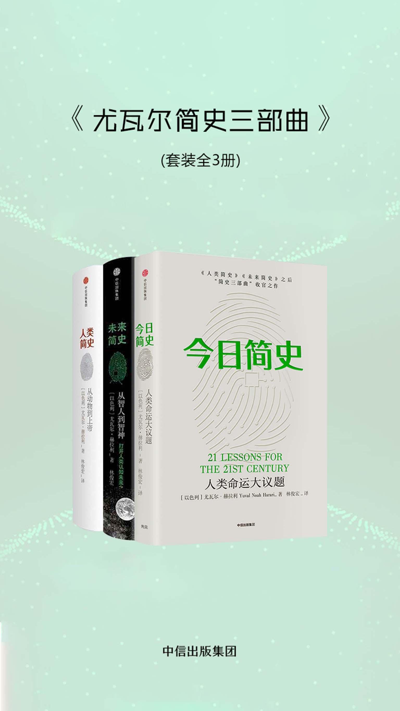 尤瓦尔简史三部曲(人类简史+未来简史+今日简史)