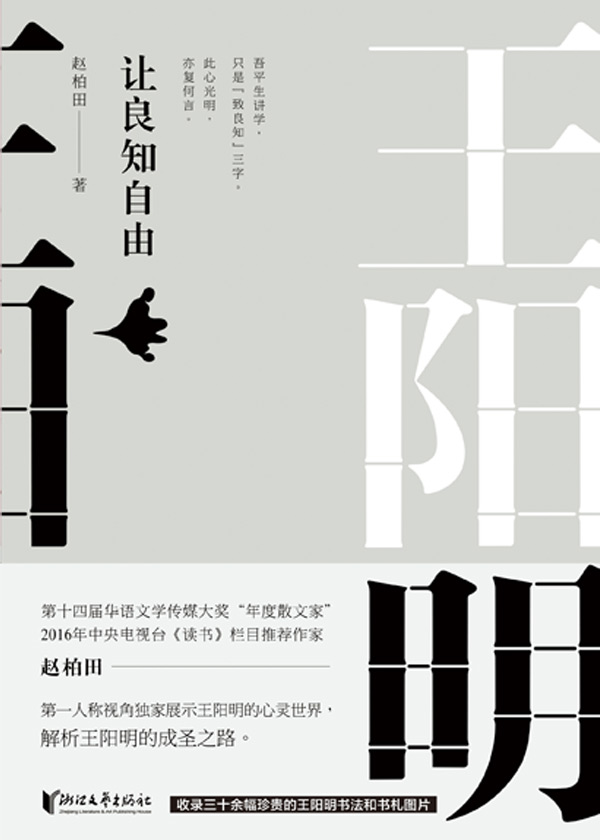 王阳明:让良知自由