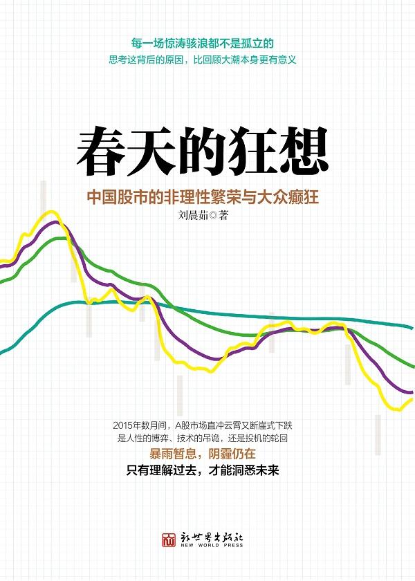 春天的狂想:中国股市的非理性繁荣与大众癫狂