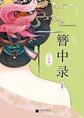 簪中录全集(4册)