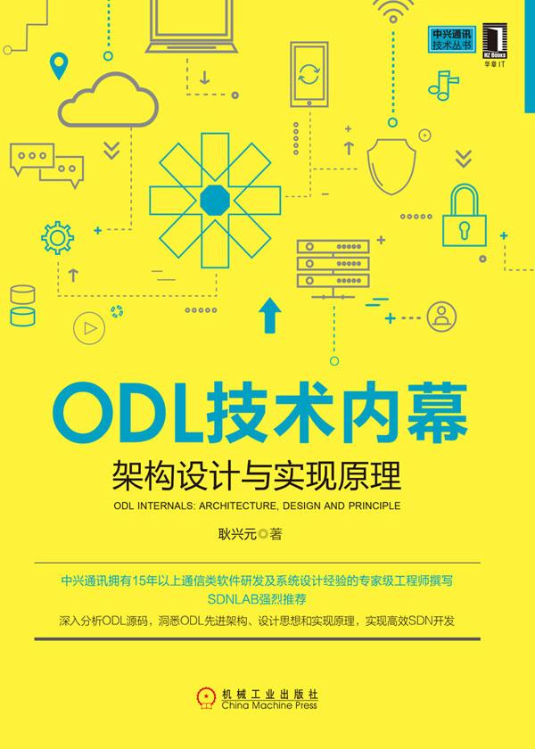 ODL技术内幕:架构设计与实现原理
