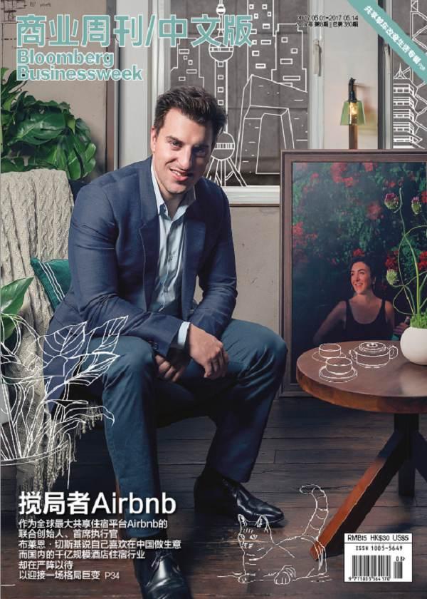 商业周刊/中文版2017年第8期